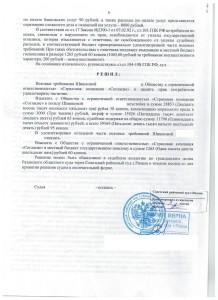 Ущерб и КАСКО. Суд со страховой г-жи Шишковой