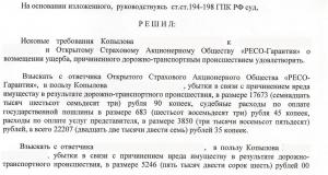 Постановление суда по делу Копылова_1