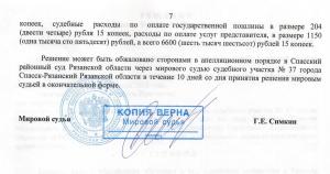 Решение суда по делу Копылова_2